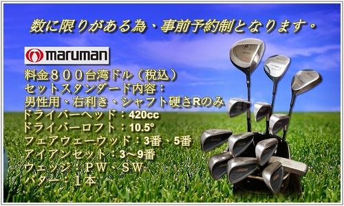 taiwan-golf-maruman