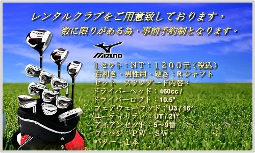 taiwan-golf-mizuno